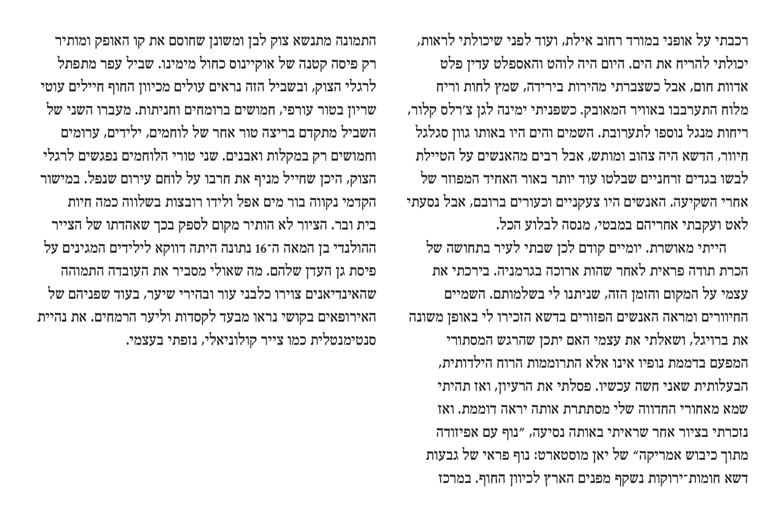 Postcard Hebrew - Alma Itzhaky | עלמה יצחקי