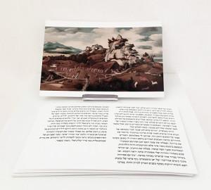 Postcard 1 - Alma Itzhaky | עלמה יצחקי